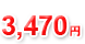 3470円
