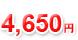 4650円