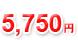 5750円