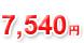 7540円